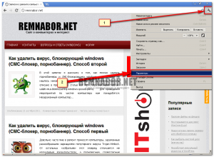Рис. 1 Изменение или удаление начальной страницы в Google Chrome