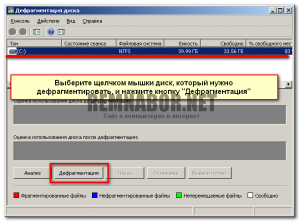 Запуск дефрагментации диска в Windows XP. Шаг 2