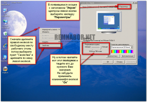Смена разрешения экрана в Windows XP