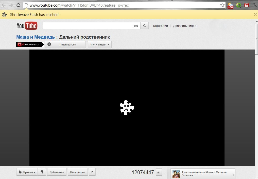 скачать shockwave flash has crashed